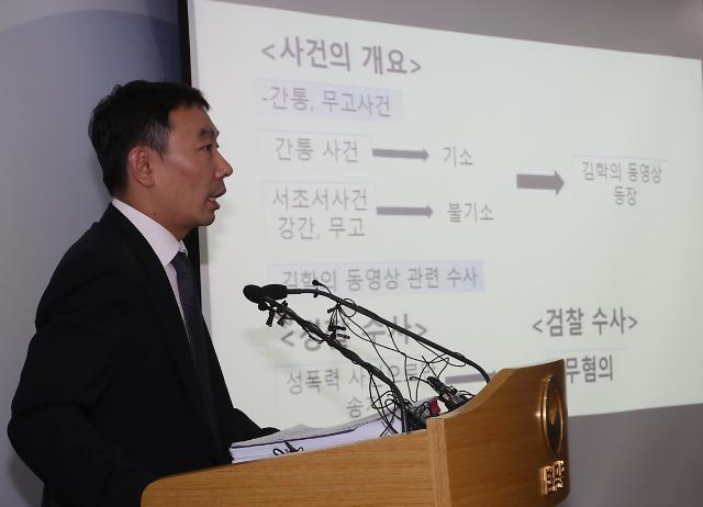 檢 '김학의'재수사단, 대검찰청 압수수색…'수사외압‧무마의혹' 관련