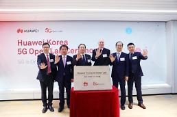 .华为5G开放实验室在首尔举行开业仪式.
