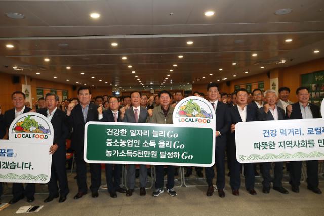 """농협 """"2022년까지 로컬푸드 직매장 1100개 확대"""""""
