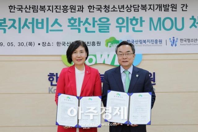 산림복지진흥원·청소년상담복지개발원 업무협약