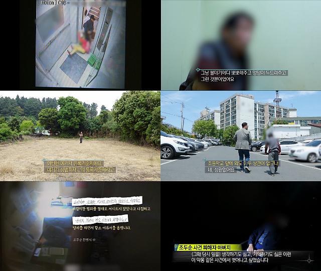 조두순 부인 만난 실화탐사대, 대중들 분노…시청률 최고 7.8%까지