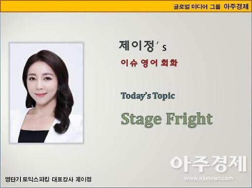 [제이정's 이슈 영어 회화] Stage Fright (무대 공포증)