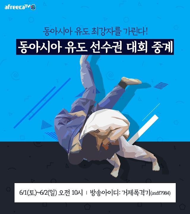 아프리카TV BJ 거제폭격기, 제12회 동아시아 유도 선수권 대회 현장 생중계