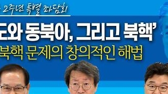 [영상/문재인 정부 2주년 특별좌담회⑤] '북핵 문제의 창의적 해법은?'