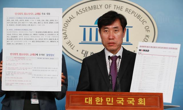 """하태경, 워마드와 전면전 선포…""""의원들 동참해 달라"""""""