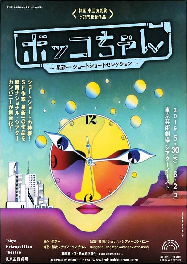 국립극단, '나는 살인자입니다' 도쿄예술극장서 공연