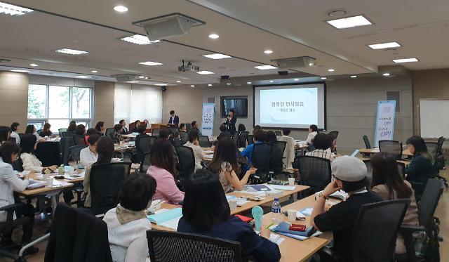 한국여성벤처협회, '2019 여성벤처 CEO 혁신아카데미'개최