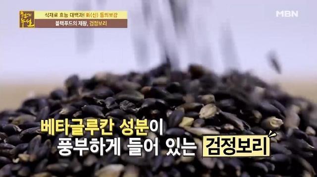 안토시아닌 넘치는 검정보리, 검정콩·검정쌀보다 좋은 블랙푸드