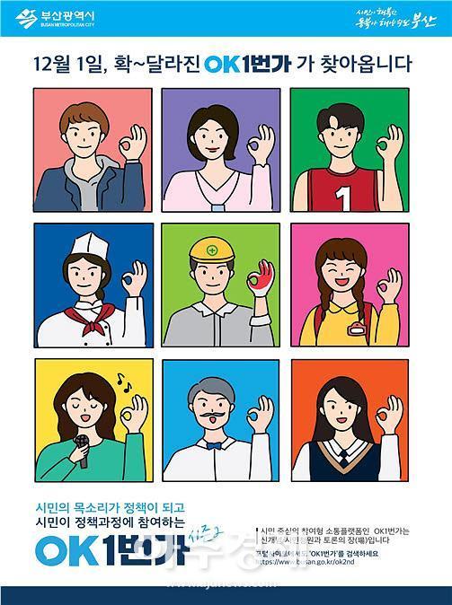 부산시, 시민참여플랫폼 'OK1번가 새단장