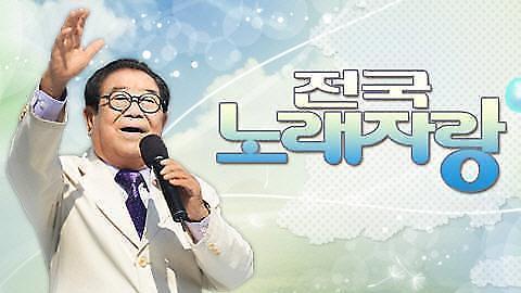 전국노래자랑 송해·송대관·김혜연·서지오·성용하·이동준 나이는?