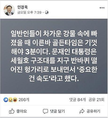 민경욱 골든타임 3분 언급 논란…여야 4당 일제히 비난
