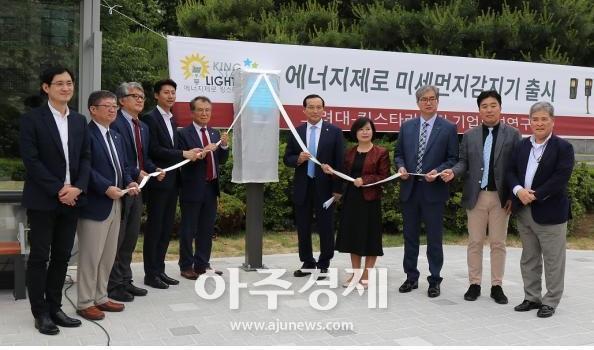 고려대학교 세종캠퍼스, 환경친화적 초미세먼지 제어 개발… 킹스타라이팅(주) 기술이전