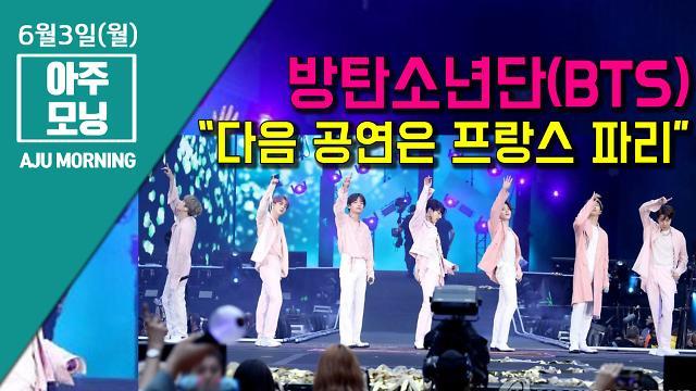 """[영상] 웸블리 구장 6만석 방탄소년단(BTS) """"다음 공연은 프랑스 파리"""" [아주모닝]"""