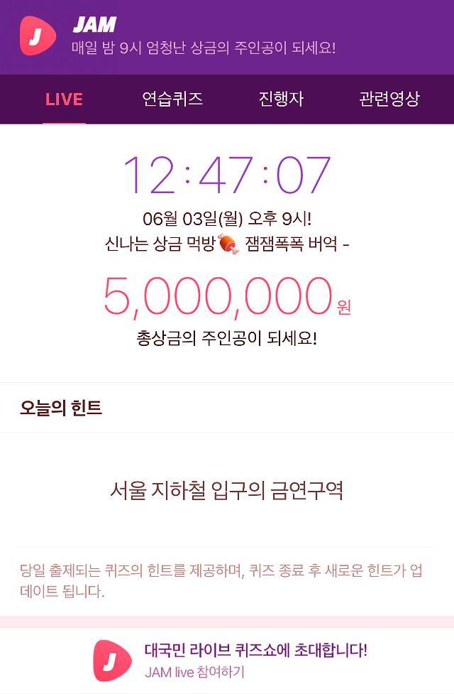잼라이브 힌트(3일) 서울 지하철 입구의 금연구역은 10m 이내…과태료는 얼마?