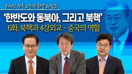 [영상/문재인 정부 2주년 특별좌담회⑥] '북핵 문제와 4강 외교 그리고 중국의 역할은?'