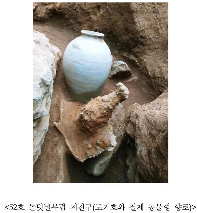 강화 석릉 주변 고분군서 고려 향로 다리·석수 등 발굴