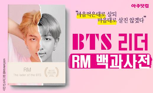 [BTS 백과사전] ① 감동 수상소감 장인 방탄소년단 리더 RM