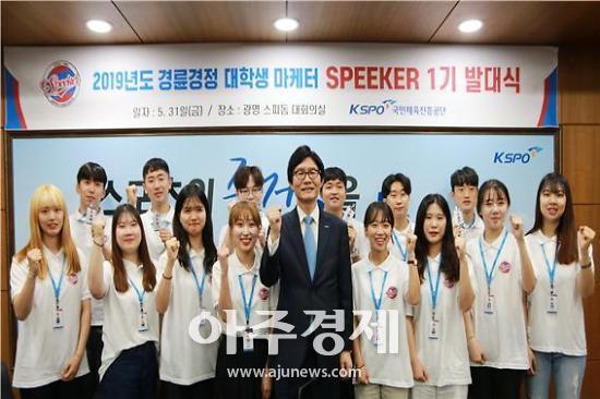 경륜경정 대학생 마케터(스피커) 발대식 개최