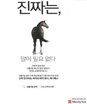 메디톡스 '보툴리눔 톡신' 균주 논란부터 끊이지 않는 잡음