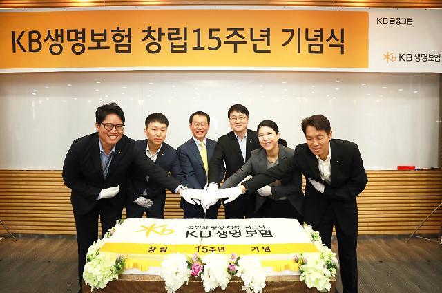 KB생명, 창립 15주년 기념식 개최