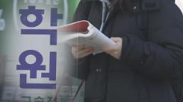 .报告:2018年韩国儿童月平均课外辅导费用近1700元.
