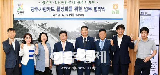 경기 광주시-NH농협 광주시지부 광주사랑카드 활성화 협약 체결