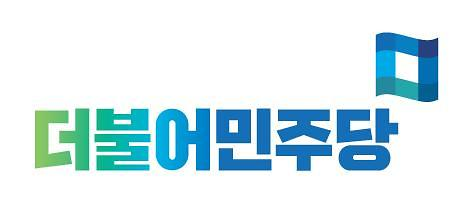 민주당, 23개 지역위원장 공모 총 61명 몰려…경쟁률 2.7대 1