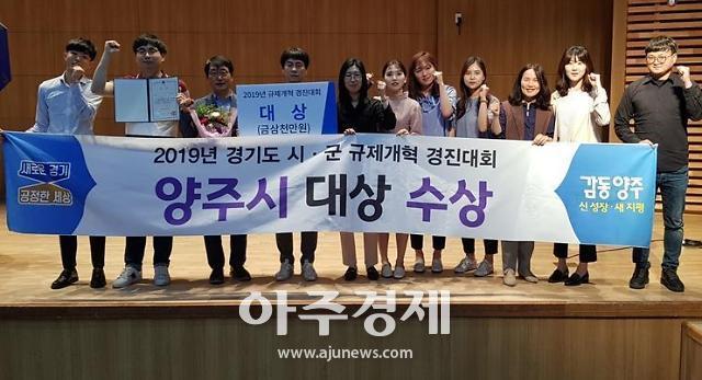 양주시, 경기도 규제개혁 경진대회 대상수상