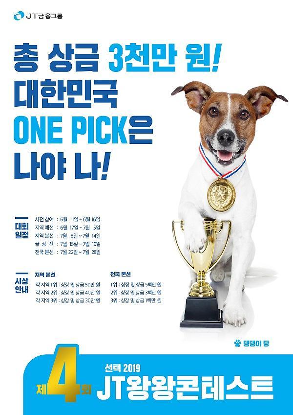 J트러스트그룹, 제4회 JT왕왕콘테스트 개최