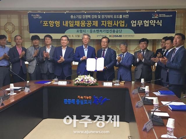 포항시-중진공, '포항형 내일채움공제 지원 사업' 업무협약 체결