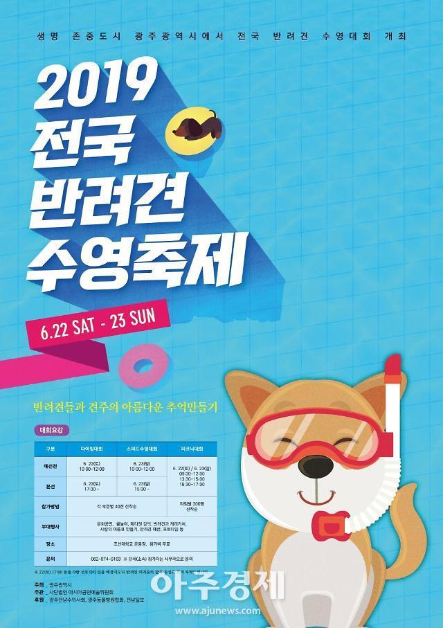 광주광역시에서 22일 반려견 수영대회