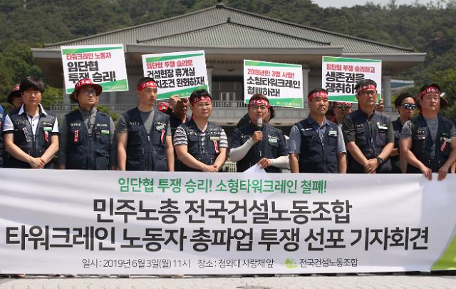 대형 타워크레인 노동자 총파업…전국 아파트 건설 현장 차질