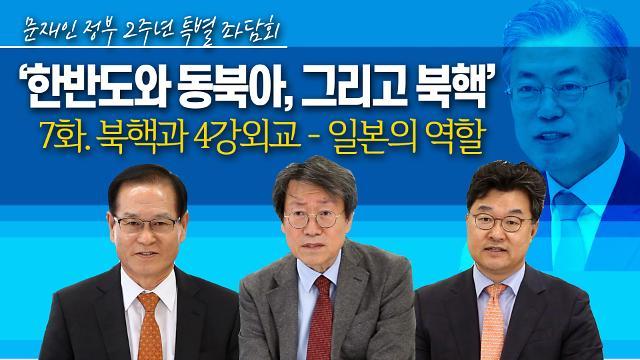 [영상/문재인 정부 2주년 특별좌담회⑦] '북핵 문제와 4강 외교 그리고 한일관계 복원 방안'