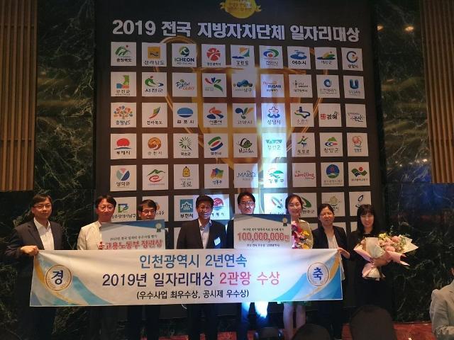 인천시,'2019년 전국 지방자치단체 일자리대상'수상!!
