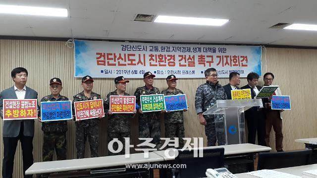 인천 서구 검단신도시주민들, 정부와 인천시에 대책마련 촉구