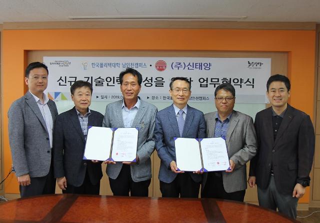 한국폴리텍대학 남인천캠퍼스, (주)신태양과 산ㆍ학협력 약정체결식