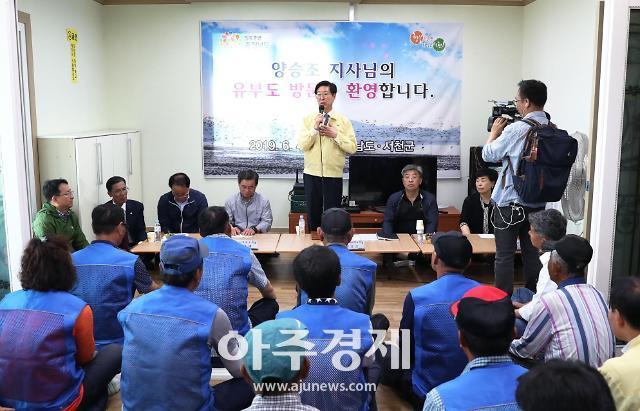 양승조 충남지사 '천혜의 유부도' 해양 생태계 보전 방안 구상