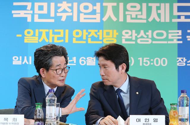 """당정 """"한국형 실업부조 추진…고용안전망 강화"""""""