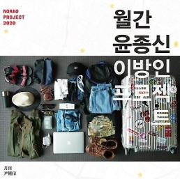 .尹钟信退出《Radio Star》 宣布专心做音乐.