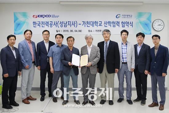 가천대-한국전력공사 성남지사 산학협력 협약 체결