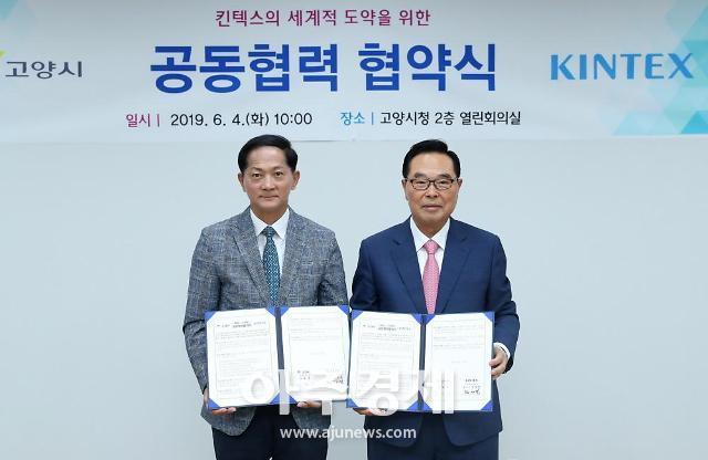 고양시-킨텍스, 아시아 마이스산업 메카 도약 위한 공동협약
