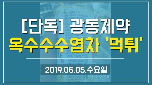 [1분뉴스] [단독] 광동제약, 옥수수 수염차 '먹튀'' (2019.06.05.수)
