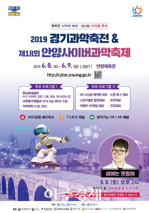 안양시 2019 경기과학축전 & 안양사이버과학축제 개최