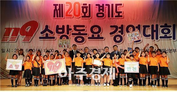 꿈과 희망을 노래하는 경기북부 119소방동요 경연대회,