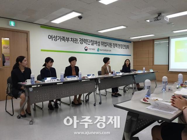 여가부, 경단녀 돕는 종로여성새일센터 현장간담회 개최