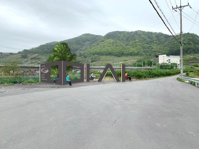 김해시, 마을미술 프로젝트 공모사업 선정