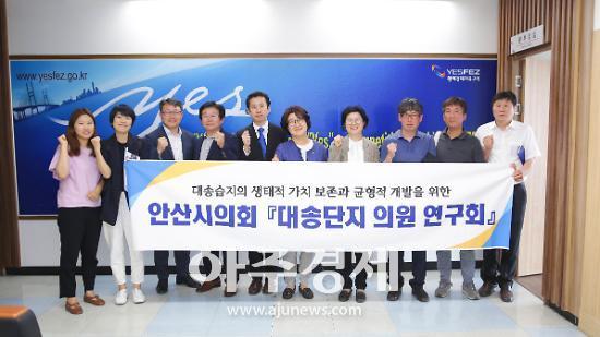안산시의회 황해경제자유구역 추가 지정 관련 간담회 개최