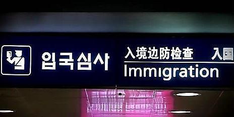 统计:今年前4月获韩国国籍外国人逾3200人