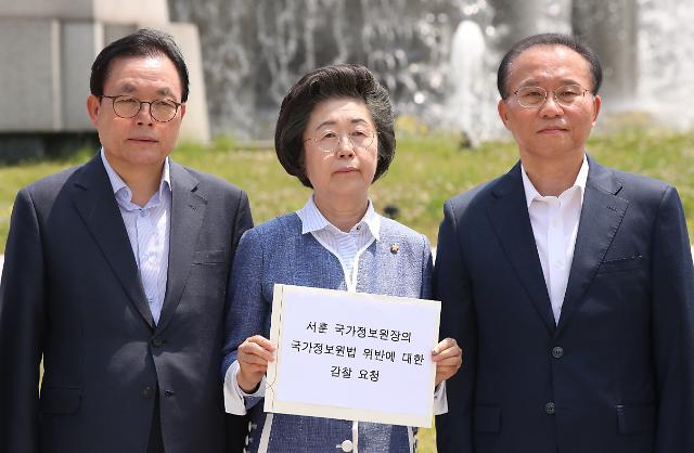 검찰, 자유한국당이 고발한 서훈-양정철 회동 서울중앙지검 형사1부 배당