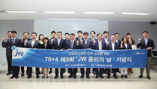 JW그룹 '제3회 JW 윤리의 날' 기념식 개최